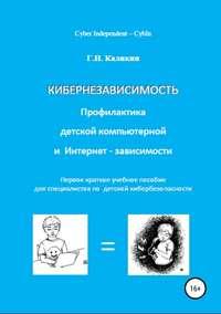 Купить книгу Кибернезависимость. Профилактика детской компьютерной и интернет-зависимости, автора Григория Николаевича Каликина