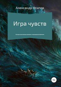 Купить книгу Игра чувств, автора Александра Викторовича Осипова