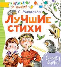 Купить книгу Лучшие стихи, автора Сергея Михалкова
