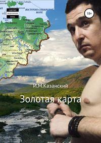 Купить книгу Золотая карта, автора Илдуса Маруфовича Казанского