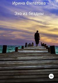 Купить книгу Эхо из бездны, автора Ирины Николаевны Филатовой