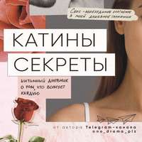 Купить книгу Катины секреты. Интимный дневник о том, что волнует каждую, автора Анонимного автора