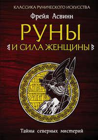 Купить книгу Руны и сила женщины. Тайны северных мистерий, автора Фрейи Асвинн