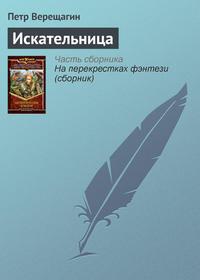 Купить книгу Искательница, автора Петра Верещагина