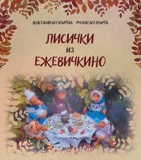 Купить книгу Лисички из Ежевичкино, автора