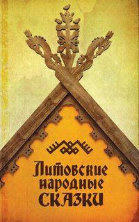 Купить книгу Литовские народные сказки, автора