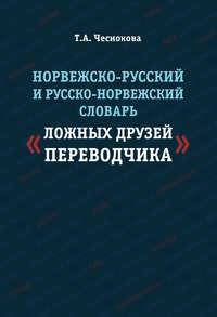 Купить книгу Норвежско-русский и русско-норвежский словарь «ложных друзей переводчика», автора Татьяны Чесноковой