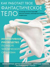 Купить книгу Как работает твое фантастическое тело, автора Александра Ван Туллекена