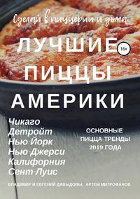 Купить книгу Лучшие пиццы Америки, автора Евгения Давыдова