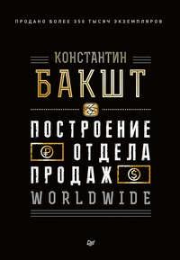 Купить книгу Построение отдела продаж. WORLDWIDE, автора Константина Бакшта
