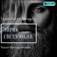 Купить книгу Эйрик Светлоокий, автора Генри Райдера Хаггарда