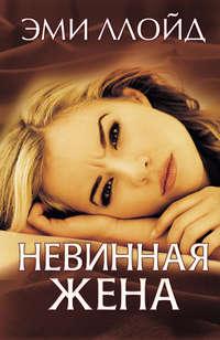 Купить книгу Невинная жена, автора Эми Ллойд