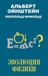 Купить книгу Эволюция физики, автора Альберта Эйнштейна