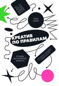 Купить книгу Креатив по правилам. От идеи до готового бизнеса, автора Тины Силиг