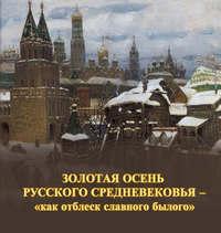 Купить книгу Золотая осень русского Средневековья – «как отблеск славного былого», автора