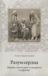 Купить книгу Разум сердца. Знание, интеллект и мудрость в суфизме, автора