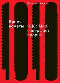 Купить книгу Время кометы. 1918: Мир совершает прорыв, автора Даниэля Шёнпфлуга