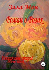 Купить книгу Роман о Розах, автора Эллы Мон
