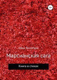Купить книгу Марсианская сага, автора