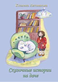 Купить книгу Сказочные истории на даче, автора