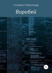 Купить книгу Воробей, автора Александра Головина