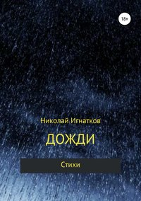 Купить книгу Дожди. Книга стихотворений, автора Николая Викторовича Игнаткова