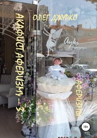 Купить книгу Акафист Аферизму-3, автора Олега Джурко