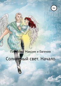 Купить книгу Солнечный свет. Начало, автора Максима Сергеевича Плетнёва