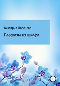 Купить книгу Рассказы из шкафа, автора Виктории Полечевой