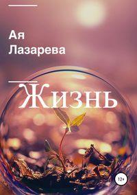 Купить книгу Жизнь, автора Аи Лазаревой