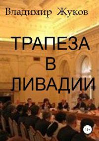 Купить книгу Трапеза в Ливадии. Сборник рассказов, автора Владимира Александровича Жукова