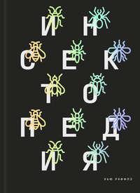 Купить книгу Инсектопедия, автора