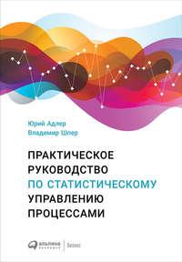 Купить книгу Практическое руководство по статистическому управлению процессами, автора Владимира Шпера