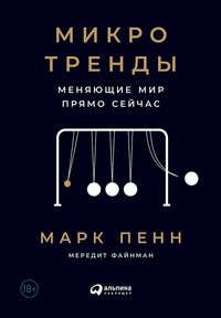 Купить книгу Микротренды, меняющие мир прямо сейчас, автора Марка Пенна