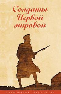 Купить книгу Солдаты Первой мировой, автора Сборника