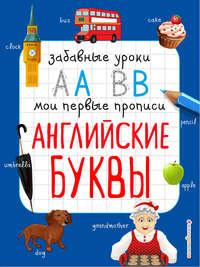 Купить книгу Английские буквы, автора И. В. Абрикосовой