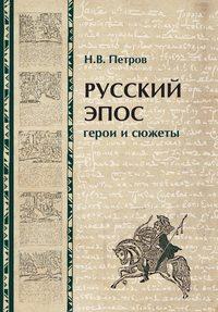 Купить книгу Русский эпос. Герои и сюжеты, автора