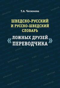 Купить книгу Шведско-русский и русско-шведский словарь «ложных друзей переводчика», автора Татьяны Чесноковой