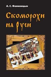 Купить книгу Скоморохи на Руси, автора