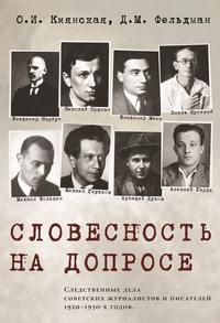 Купить книгу Словесность на допросе. Следственные дела советских писателей и журналистов 1920–1930-х годов, автора Д. М. Фельдмана