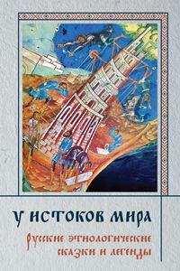 Купить книгу У истоков мира. Русские этиологические сказки и легенды, автора