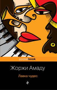 Купить книгу Лавка чудес, автора Жоржи Амаду