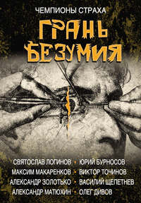 Купить книгу Грань безумия, автора Олега Дивова