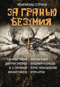 Купить книгу За гранью безумия, автора Максима Кабира
