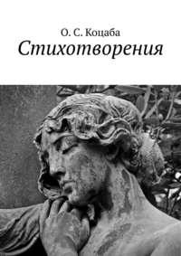 Купить книгу Стихотворения, автора О. С. Коцабы