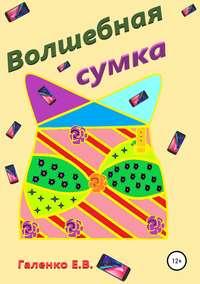 Купить книгу Волшебная сумка, автора Елены Вильоржевны Галенко