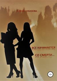 Купить книгу Все начинается со смерти, автора Елены Викторовны Цибизовой