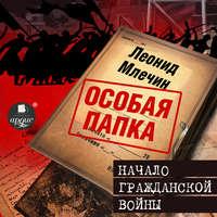 Купить книгу Начало гражданской войны, автора Леонида Млечина