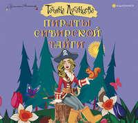 Купить книгу Пираты сибирской тайги, автора Татьяны Луганцевой