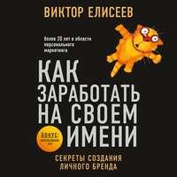 Купить книгу Как заработать на своем имени. Секреты создания личного бренда, автора Виктора Елисеева
